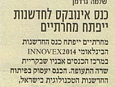 iNNOVEX2014 @ ממון